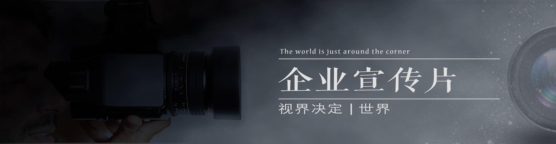企業宣(xuan)傳片